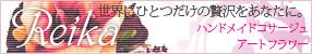 きもの利久オリジナルブランド『Reika』 ハンドメイドコサージュ・アートフラワー